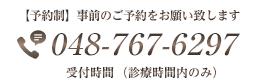 048-767-6297